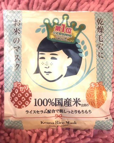 m♡cさんの「毛穴撫子お米のマスク<シートマスク・パック>」を含むクチコミ