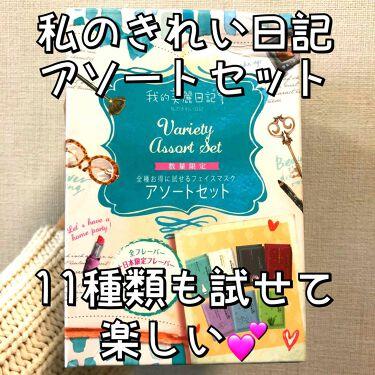 marimoさんの「我的美麗日記(私のきれい日記)我的美麗日記 バラエティアソートセット<シートマスク・パック>」を含むクチコミ
