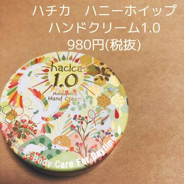 ハニーホイップ ハンドクリーム 1.0/hacica/ハンドクリーム・ケアを使ったクチコミ(1枚目)