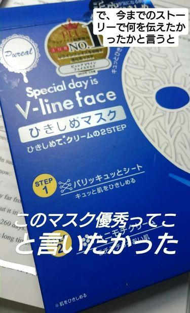 Vライン ひきしめマスク/ピュレア/シートマスク・パックを使ったクチコミ(1枚目)