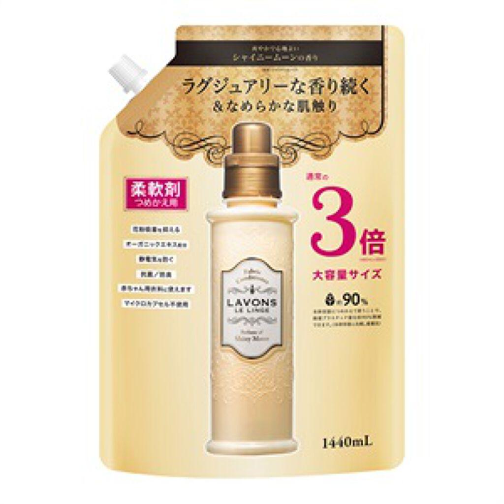柔軟剤 シャイニームーンの香り 詰め替え 3倍サイズ 1440ml