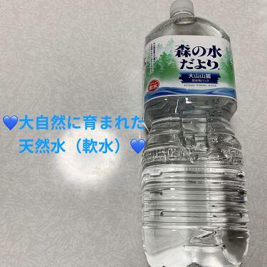 森の水だより/日本コカ・コーラ/ドリンクを使ったクチコミ(1枚目)