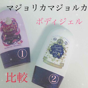 チャーミングボディー/MAJOLICA MAJORCA/ボディローション・ミルクを使ったクチコミ(1枚目)