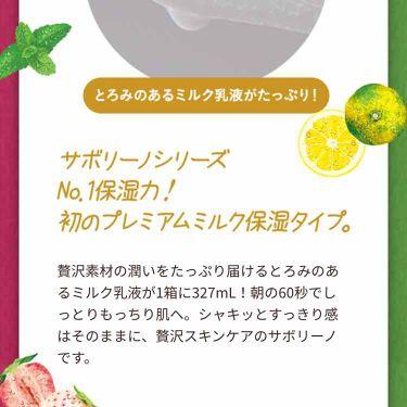 目ざまシート プレミアム 白いちご/サボリーノ/シートマスク・パックを使ったクチコミ(3枚目)