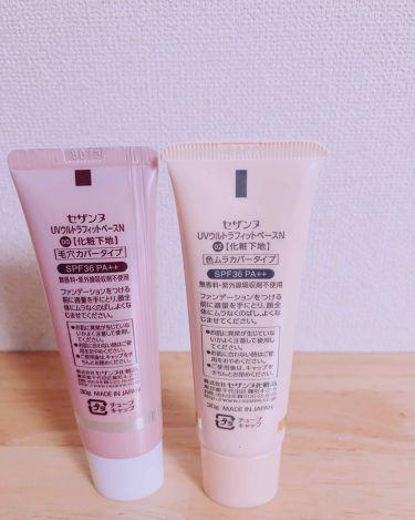 UVウルトラフィットベースN/CEZANNE/化粧下地を使ったクチコミ(3枚目)