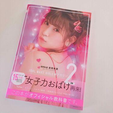 IDOL MAKE BIBLE   吉田朱里(アカリンフォトブック)/その他/その他を使ったクチコミ(2枚目)