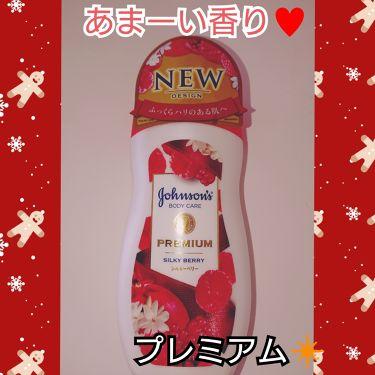 プレミアムローション シルキーベリー/ジョンソンボディケア/ボディローション・ミルクを使ったクチコミ(1枚目)