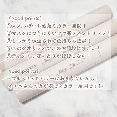 ジューシーリップティント/キャンメイク/口紅を使ったクチコミ(3枚目)