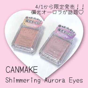 シマリングオーロラアイズ/CANMAKE/パウダーアイシャドウ by ありこ