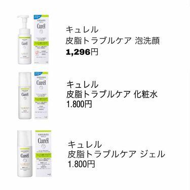皮脂トラブルケア 保湿ジェル/Curel/乳液を使ったクチコミ(2枚目)