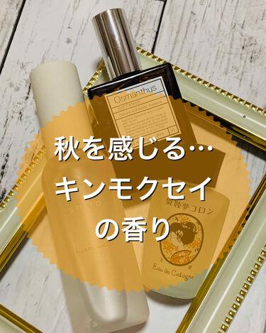 オスマンサス オードパルファム(Osmanthus)/AUX PARADIS /香水(レディース)を使ったクチコミ(1枚目)