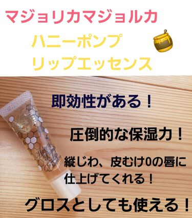 ハニーポンプ リップエッセンス/MAJOLICA MAJORCA/リップケア・リップクリームを使ったクチコミ(3枚目)