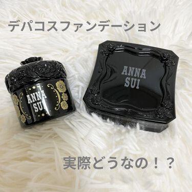 ゲル ファンデーション プライマー/ANNA SUI/化粧下地を使ったクチコミ(1枚目)