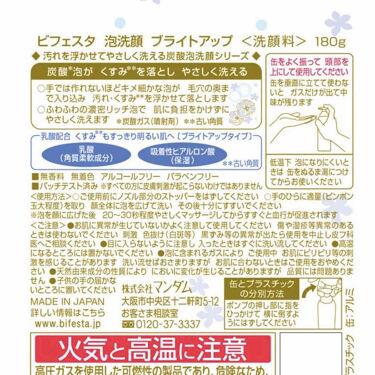 泡洗顔 ブライトアップ/ビフェスタ/洗顔フォームを使ったクチコミ(2枚目)
