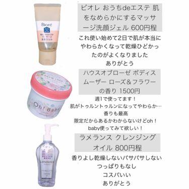 ミルキーホワイト白肌美人/ポップベリー/オールインワン化粧品を使ったクチコミ(3枚目)
