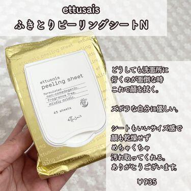 アルティム8∞ スブリム ビューティ クレンジング オイル/shu uemura/オイルクレンジングを使ったクチコミ(9枚目)