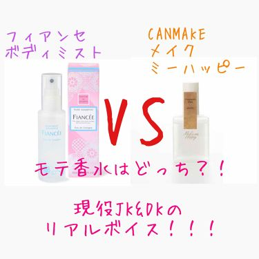 フィアンセ ボディミスト ピュアシャンプーの香り/フィアンセ/香水(レディース)を使ったクチコミ(1枚目)