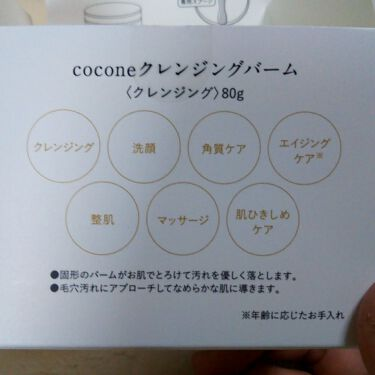 cocone クレンジングバーム/cocone/クレンジングバームを使ったクチコミ(2枚目)