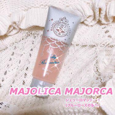 ジェリーロマンティカ PK (ブルーローズの香り)/MAJOLICA MAJORCA/アウトバストリートメントを使ったクチコミ(1枚目)
