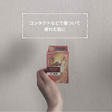 ロートCキューブ プレミアムクリア(医薬品)/ロート製薬/その他を使ったクチコミ(1枚目)