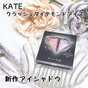 クラッシュダイヤモンドアイズ/KATE/パウダーアイシャドウを使ったクチコミ(1枚目)