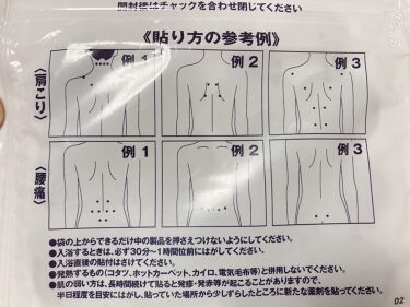 ロイヒつぼ膏R(医薬品)/ニチバン/その他を使ったクチコミ(3枚目)