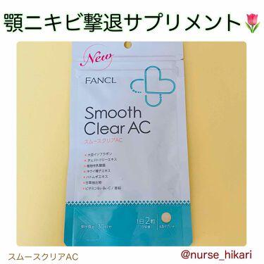スムースクリアAC/ファンケル/健康サプリメントを使ったクチコミ(1枚目)