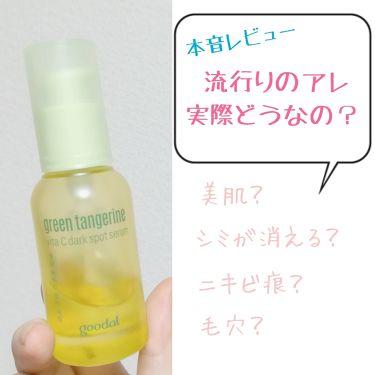 かこさんの「CLIOgoodal green tangerine vita C dark spot serum<美容液>」を含むクチコミ