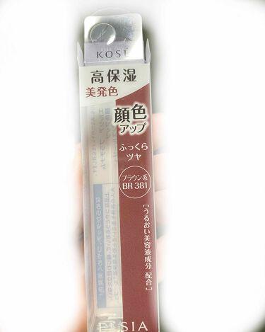 プラチナム 顔色アップ エッセンスルージュ/エルシア/口紅を使ったクチコミ(2枚目)