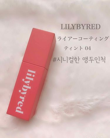 lilybyred ティント/その他/口紅を使ったクチコミ(2枚目)