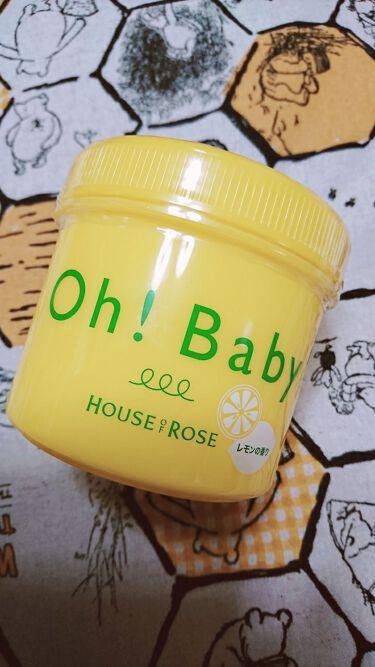 かるはさんの「ハウス オブ ローゼOh! Baby ボディ スムーザー N<ボディスクラブ>」を含むクチコミ