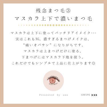 EYELAGE/アニス/まつげ美容液を使ったクチコミ(3枚目)