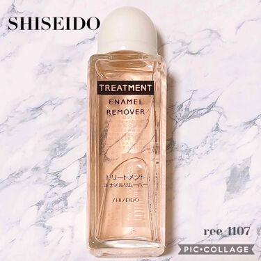 トリートメントエナメルリムーバー/SHISEIDO/除光液を使ったクチコミ(1枚目)