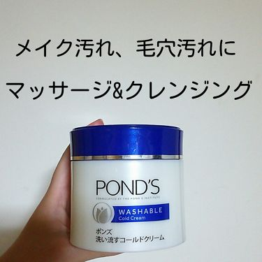 クレンジング ウォッシャブルコールドクリーム/POND'S/クレンジングクリーム by うめ