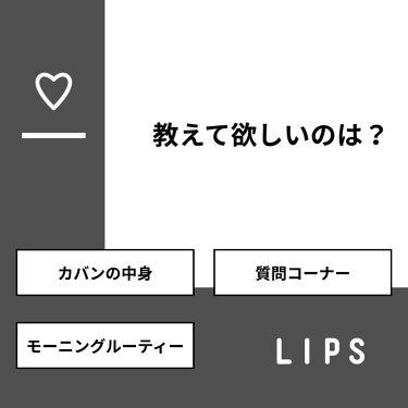 フォロバ100%🙌🥺 on LIPS 「【質問】教えて欲しいのは?【回答】・カバンの中身:44.4%・..」(1枚目)