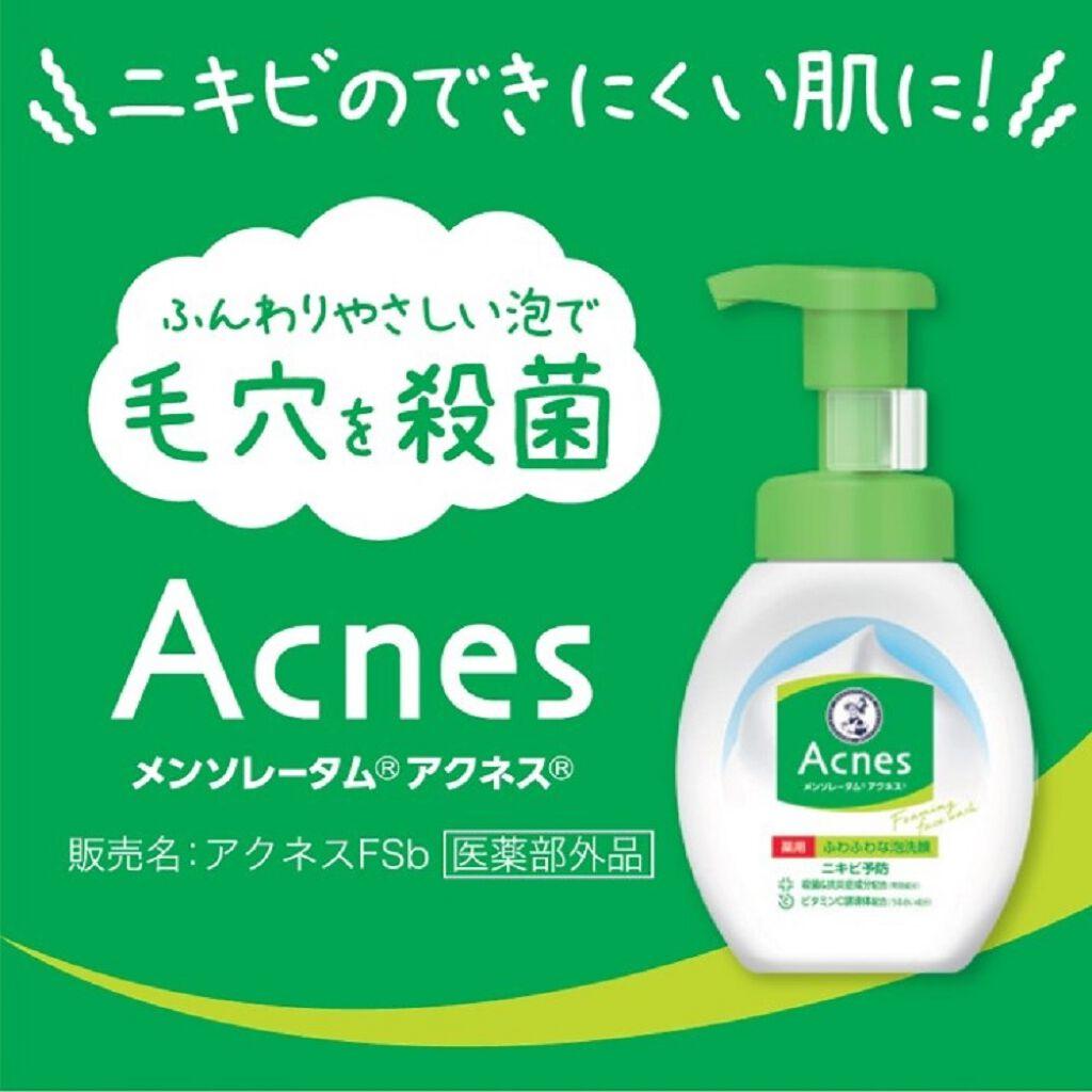 【シリーズ累計8800万本突破!*】アクネス薬用泡洗顔でニキビ予防&つるっとお肌を目指そう!(1枚目)