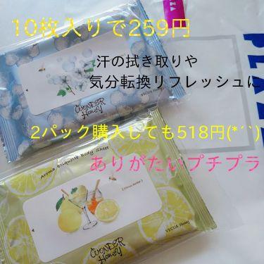 アロマエチケットボディシート/VECUA Honey/デオドラント・制汗剤を使ったクチコミ(2枚目)