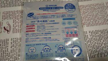 ホワイトマスクN/透明白肌/シートマスク・パックを使ったクチコミ(3枚目)