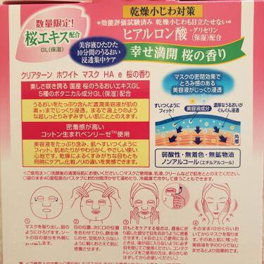 ホワイト マスク (ビタミンC)/クリアターン/シートマスク・パックを使ったクチコミ(2枚目)