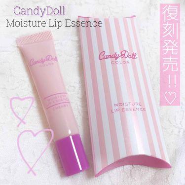 モイスチャーリップトリートメント/CandyDoll/リップケア・リップクリームを使ったクチコミ(1枚目)
