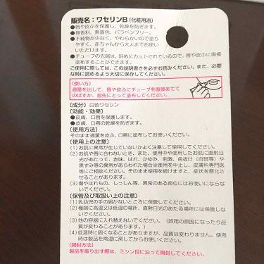 ベビーワセリンリップ/健栄製薬/リップケア・リップクリームを使ったクチコミ(3枚目)