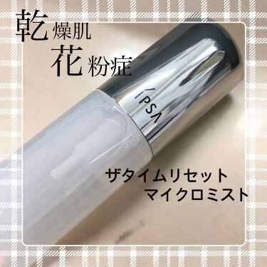 ザタイムリセット マイクロミスト/IPSA/ミスト状化粧水を使ったクチコミ(1枚目)
