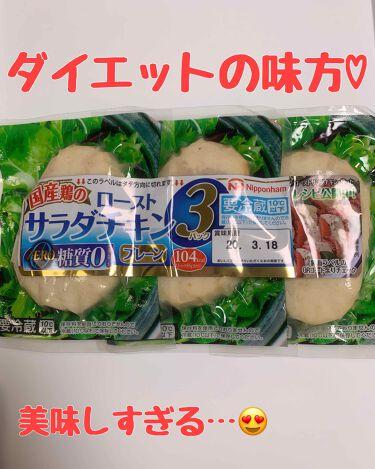 くらげ.୨୧* フォロバ100 on LIPS 「お気に入りのサラダチキン。1つが小さめなので、用意したご飯が少..」(1枚目)