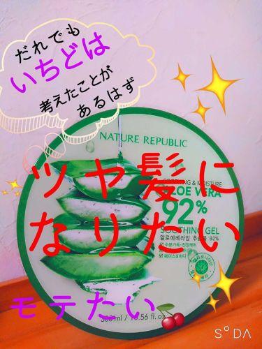 アロエベラ92%/ネイチャーリパブリック/その他ボディケアを使ったクチコミ(1枚目)