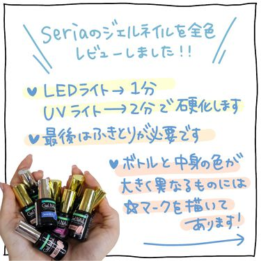 SHジェルネイル(ライト対応)/セリア/マニキュアを使ったクチコミ(2枚目)