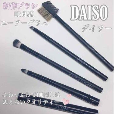 UR GLAM  アイシャドウブラシA/DAISO/メイクブラシを使ったクチコミ(1枚目)