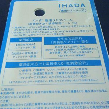 薬用クリアバーム/IHADA/フェイスバームを使ったクチコミ(4枚目)