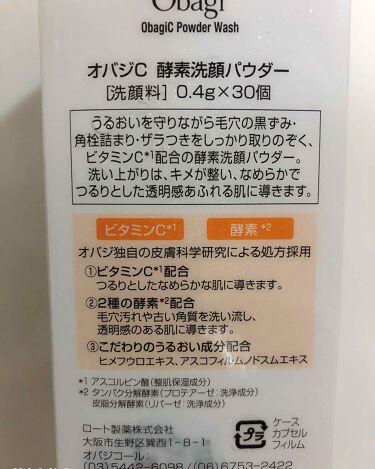オバジC 酵素洗顔パウダー/オバジ/洗顔パウダーを使ったクチコミ(3枚目)
