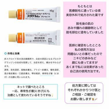 ビーソフテンクリーム0.3% (医薬品)/日医工ファーマ/その他を使ったクチコミ(4枚目)