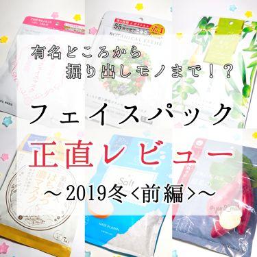 日本酒のフェイスマスク/菊正宗/シートマスク・パックを使ったクチコミ(1枚目)